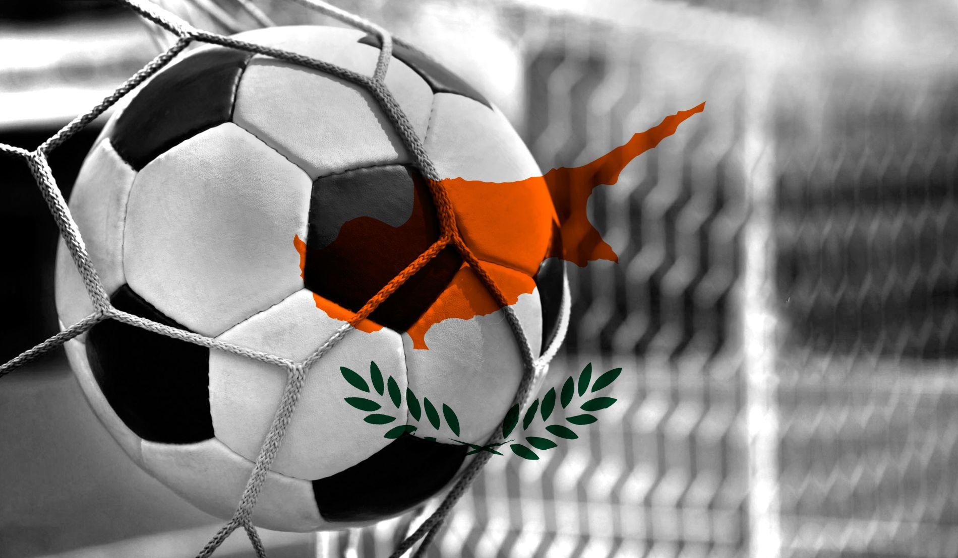 Η ποδοσφαιρική βιομηχανία στην Κύπρο
